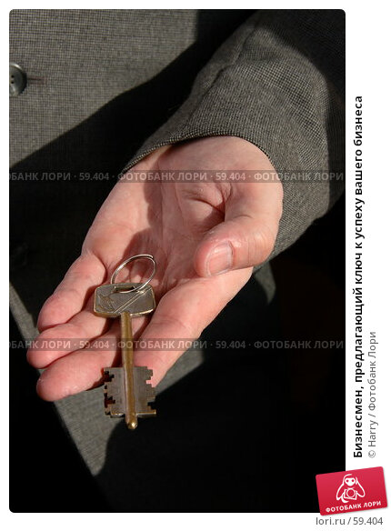 Бизнесмен, предлагающий ключ к успеху вашего бизнеса, фото № 59404, снято 21 июня 2005 г. (c) Harry / Фотобанк Лори