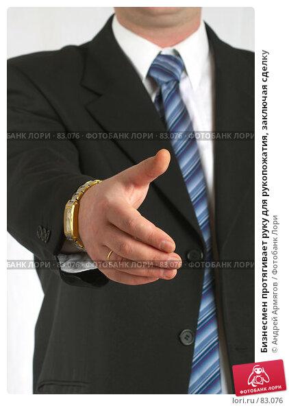 Бизнесмен протягивает руку для рукопожатия, заключая сделку, фото № 83076, снято 11 января 2007 г. (c) Андрей Армягов / Фотобанк Лори