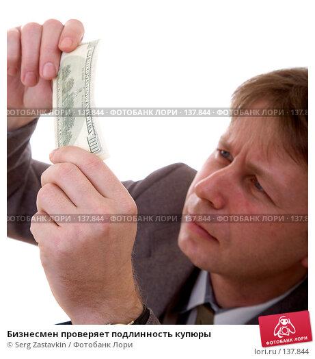 Бизнесмен проверяет подлинность купюры, фото № 137844, снято 15 декабря 2006 г. (c) Serg Zastavkin / Фотобанк Лори