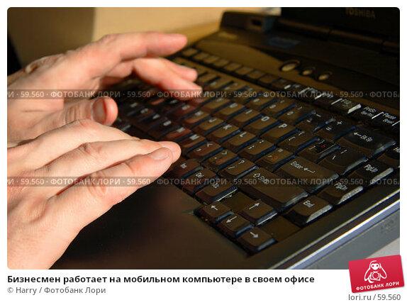 Бизнесмен работает на мобильном компьютере в своем офисе, фото № 59560, снято 21 июня 2005 г. (c) Harry / Фотобанк Лори