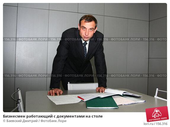Бизнесмен работающий с документами на столе, фото № 156316, снято 20 декабря 2007 г. (c) Баевский Дмитрий / Фотобанк Лори