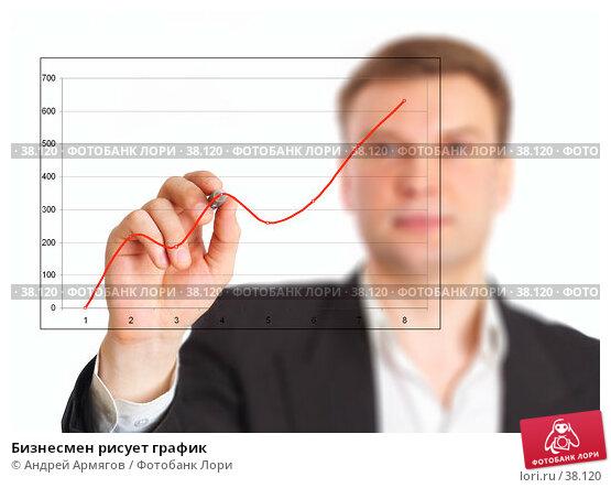 Купить «Бизнесмен рисует график», фото № 38120, снято 22 апреля 2007 г. (c) Андрей Армягов / Фотобанк Лори
