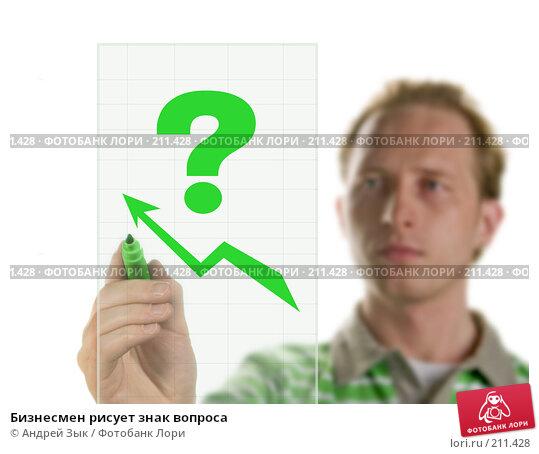 Купить «Бизнесмен рисует знак вопроса», фото № 211428, снято 30 марта 2007 г. (c) Андрей Зык / Фотобанк Лори