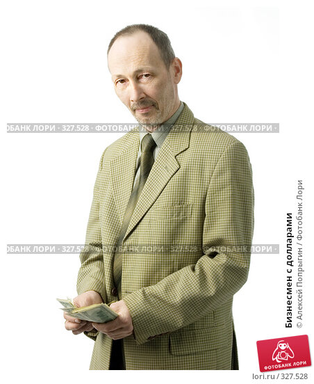 Бизнесмен с долларами, фото № 327528, снято 28 июня 2006 г. (c) Алексей Попрыгин / Фотобанк Лори