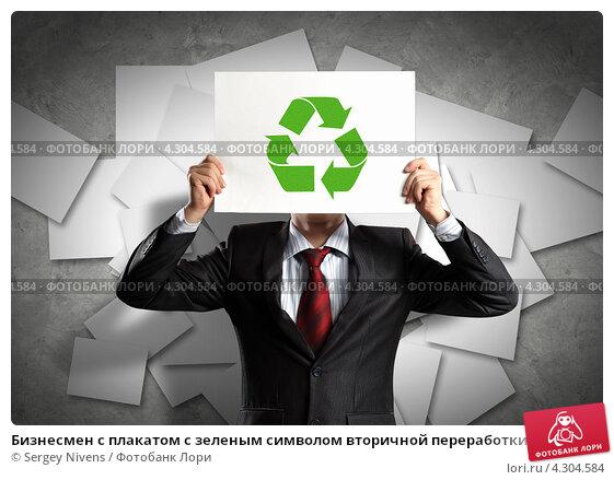 Купить «Бизнесмен с плакатом с зеленым символом вторичной переработки», фото № 4304584, снято 9 февраля 2019 г. (c) Sergey Nivens / Фотобанк Лори