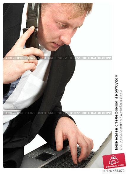 Бизнесмен с телефоном и ноутбуком, фото № 83072, снято 11 января 2007 г. (c) Андрей Армягов / Фотобанк Лори