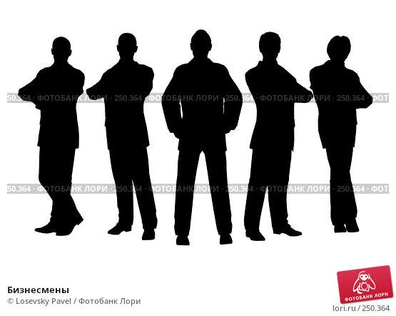 Купить «Бизнесмены», иллюстрация № 250364 (c) Losevsky Pavel / Фотобанк Лори