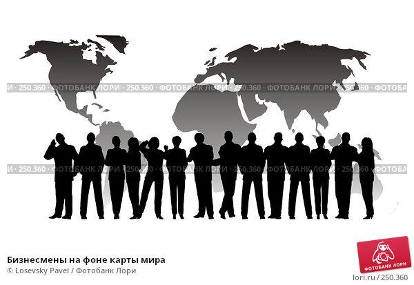 Купить «Бизнесмены на фоне карты мира», иллюстрация № 250360 (c) Losevsky Pavel / Фотобанк Лори