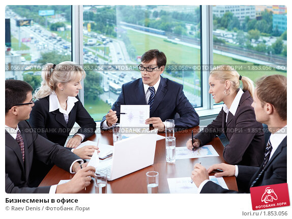 Купить «Бизнесмены в офисе», фото № 1853056, снято 17 июня 2010 г. (c) Raev Denis / Фотобанк Лори