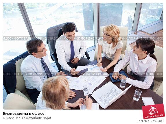 Бизнесмены в офисе, фото № 2739300, снято 1 июня 2011 г. (c) Raev Denis / Фотобанк Лори