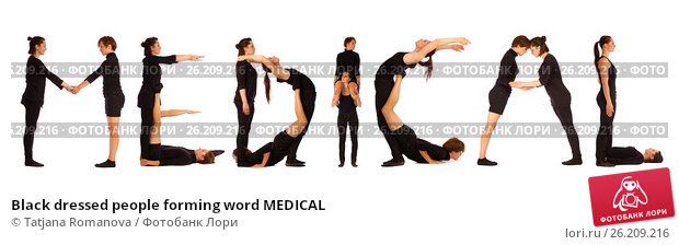 Black dressed people forming word MEDICAL, фото № 26209216, снято 30 июля 2012 г. (c) Tatjana Romanova / Фотобанк Лори