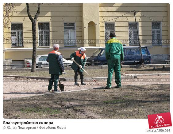 Благоустройство сквера, фото № 259016, снято 22 апреля 2008 г. (c) Юлия Селезнева / Фотобанк Лори
