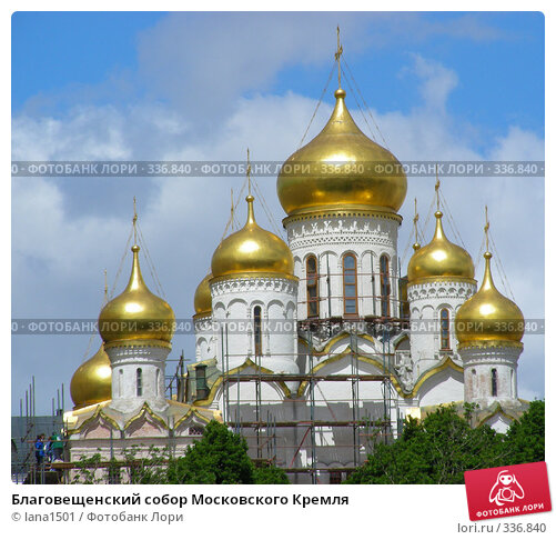 Благовещенский собор Московского Кремля, эксклюзивное фото № 336840, снято 30 мая 2008 г. (c) lana1501 / Фотобанк Лори