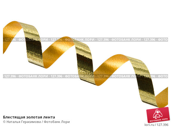 Блестящая золотая лента, фото № 127396, снято 18 ноября 2007 г. (c) Наталья Герасимова / Фотобанк Лори