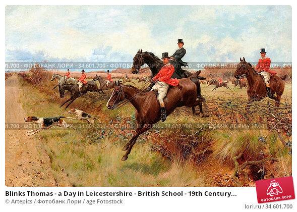 Blinks Thomas - a Day in Leicestershire - British School - 19th Century... Стоковое фото, фотограф Artepics / age Fotostock / Фотобанк Лори