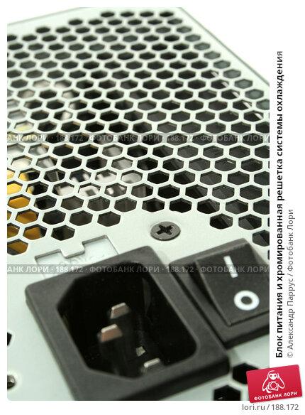 Блок питания и хромированная решетка системы охлаждения, фото № 188172, снято 16 мая 2007 г. (c) Александр Паррус / Фотобанк Лори