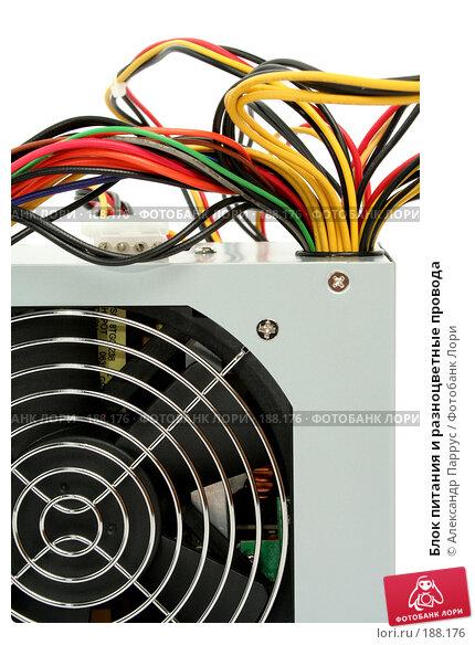 Блок питания и разноцветные провода, фото № 188176, снято 16 мая 2007 г. (c) Александр Паррус / Фотобанк Лори