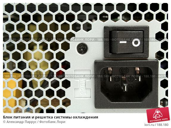 Блок питания и решетка системы охлаждения, фото № 188180, снято 16 мая 2007 г. (c) Александр Паррус / Фотобанк Лори