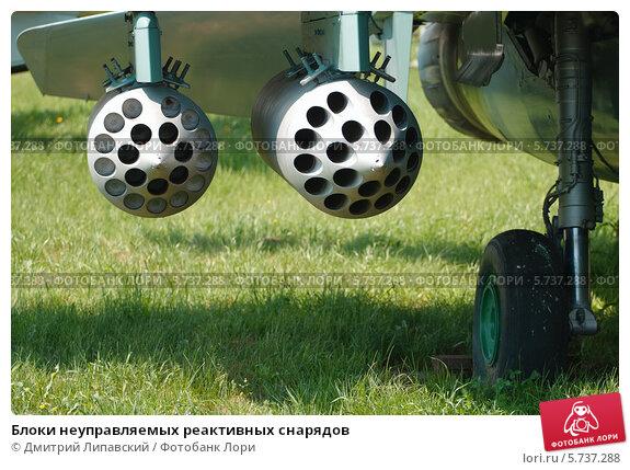 Блоки неуправляемых реактивных снарядов. Стоковое фото, фотограф Дмитрий Липавский / Фотобанк Лори