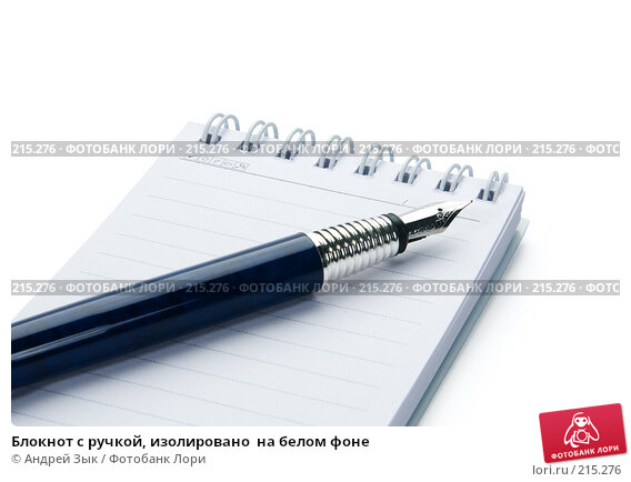 Блокнот с ручкой, изолировано  на белом фоне, фото № 215276, снято 28 марта 2007 г. (c) Андрей Зык / Фотобанк Лори