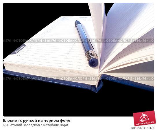 Блокнот с ручкой на черном фоне, фото № 316476, снято 26 апреля 2006 г. (c) Анатолий Заводсков / Фотобанк Лори