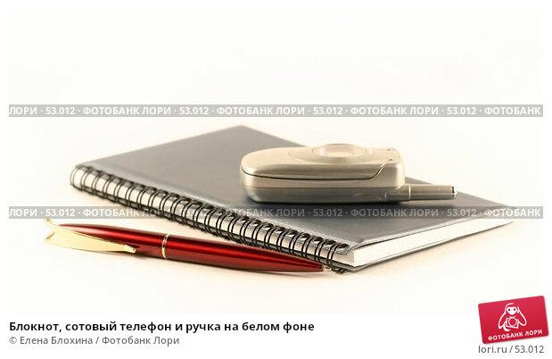 Блокнот, сотовый телефон и ручка на белом фоне, фото № 53012, снято 3 мая 2007 г. (c) Елена Блохина / Фотобанк Лори