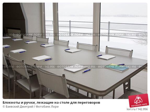 Блокноты и ручки, лежащие на столе для переговоров, фото № 142956, снято 8 декабря 2007 г. (c) Баевский Дмитрий / Фотобанк Лори