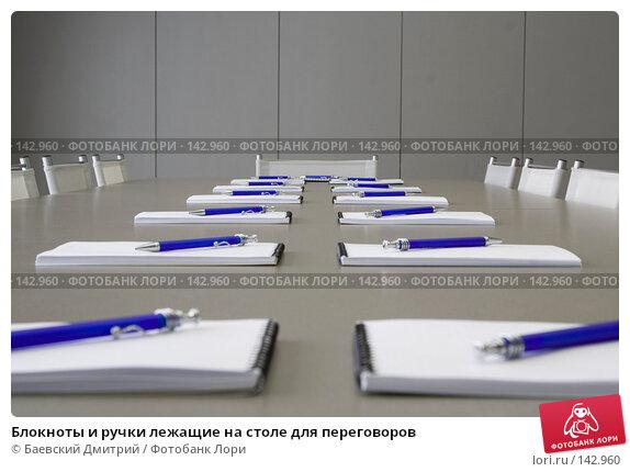 Блокноты и ручки лежащие на столе для переговоров, фото № 142960, снято 8 декабря 2007 г. (c) Баевский Дмитрий / Фотобанк Лори