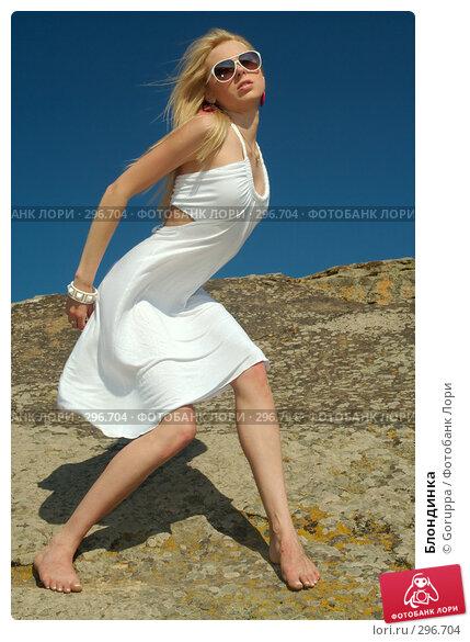 Блондинка, фото № 296704, снято 18 мая 2008 г. (c) Goruppa / Фотобанк Лори