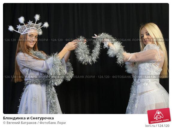 Блондинка и Снегурочка, фото № 124120, снято 11 ноября 2007 г. (c) Евгений Батраков / Фотобанк Лори