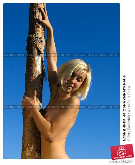 Блондинка на фоне синего неба, фото № 138264, снято 18 сентября 2005 г. (c) Serg Zastavkin / Фотобанк Лори