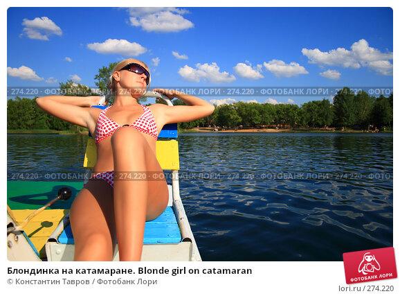 Купить «Блондинка на катамаране. Blonde girl on catamaran», фото № 274220, снято 2 июля 2007 г. (c) Константин Тавров / Фотобанк Лори