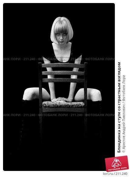 Купить «Блондинка на стуле со страстным взглядом», фото № 211240, снято 25 февраля 2008 г. (c) Арестов Андрей Павлович / Фотобанк Лори