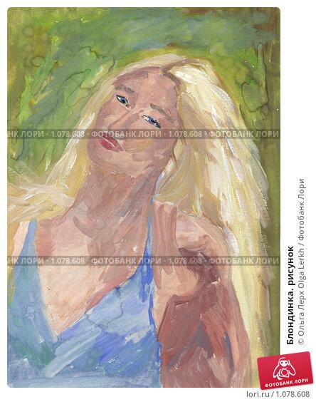 Купить «Блондинка. рисунок», иллюстрация № 1078608 (c) Ольга Лерх Olga Lerkh / Фотобанк Лори