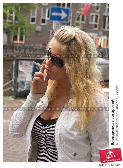 Блондинка с сигаретой, фото № 67504, снято 20 января 2017 г. (c) Михаил Лавренов / Фотобанк Лори