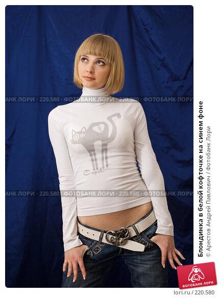 Блондинка в белой кофточке на синем фоне, фото № 220580, снято 25 февраля 2008 г. (c) Арестов Андрей Павлович / Фотобанк Лори