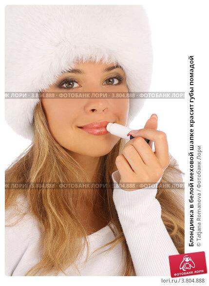 Блондинка в белой меховой шапке красит губы помадой, фото № 3804888, снято 20 июля 2012 г. (c) Tatjana Romanova / Фотобанк Лори