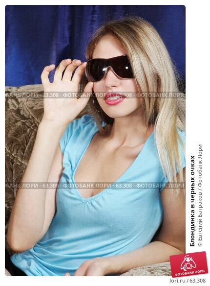 Блондинка в черных очках, фото № 63308, снято 17 июня 2007 г. (c) Евгений Батраков / Фотобанк Лори