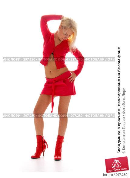 Блондинка в красном, изолировано на белом фоне, фото № 297280, снято 25 сентября 2007 г. (c) Константин Тавров / Фотобанк Лори