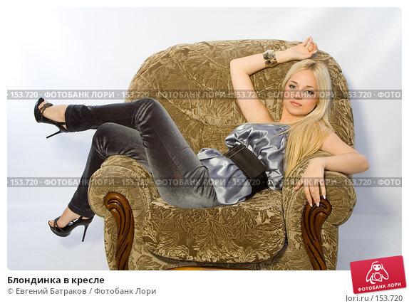 Блондинка в кресле, фото № 153720, снято 4 ноября 2007 г. (c) Евгений Батраков / Фотобанк Лори