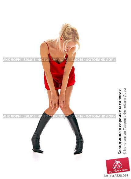 Купить «Блондинка в сорочке и сапогах», фото № 320016, снято 25 сентября 2007 г. (c) Константин Тавров / Фотобанк Лори
