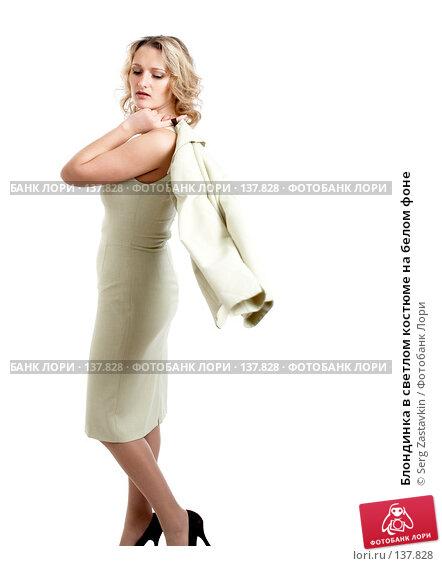 Блондинка в светлом костюме на белом фоне, фото № 137828, снято 18 апреля 2007 г. (c) Serg Zastavkin / Фотобанк Лори