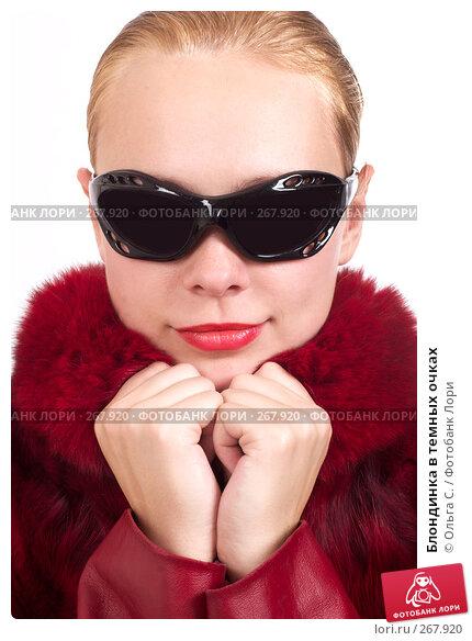 Купить «Блондинка в темных очках», фото № 267920, снято 3 октября 2007 г. (c) Ольга С. / Фотобанк Лори