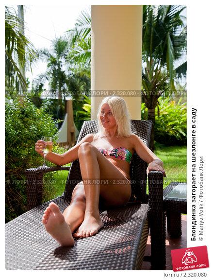 Блондинка с двумя на шезлонге смотреть онлайн фотоография
