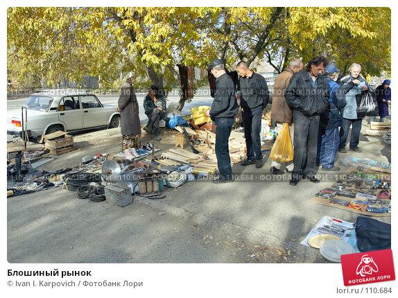 Купить «Блошиный рынок», фото № 110684, снято 7 октября 2007 г. (c) Ivan I. Karpovich / Фотобанк Лори