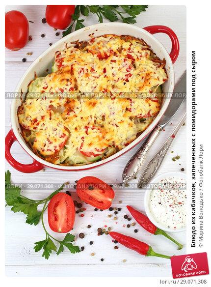 Купить «Блюдо из кабачков, запеченных с помидорами под сыром», фото № 29071308, снято 12 сентября 2018 г. (c) Марина Володько / Фотобанк Лори