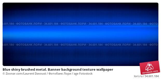 Blue shiny brushed metal. Banner background texture wallpaper. Стоковое фото, фотограф Zoonar.com/Laurent Davoust / age Fotostock / Фотобанк Лори