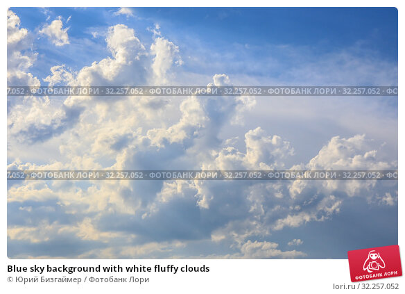 Купить «Blue sky background with white fluffy clouds», фото № 32257052, снято 23 июля 2013 г. (c) Юрий Бизгаймер / Фотобанк Лори