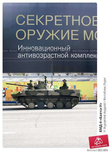 БМД-4 «Бахча-У», эксклюзивное фото № 283484, снято 9 мая 2008 г. (c) Журавлев Андрей / Фотобанк Лори