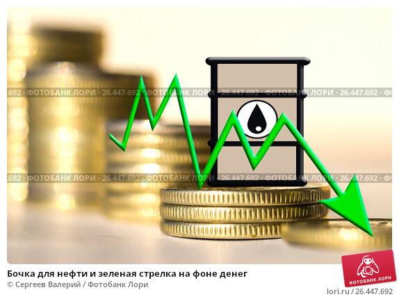 Купить «Бочка для нефти и зеленая стрелка на фоне денег», фото № 26447692, снято 12 февраля 2016 г. (c) Сергеев Валерий / Фотобанк Лори
